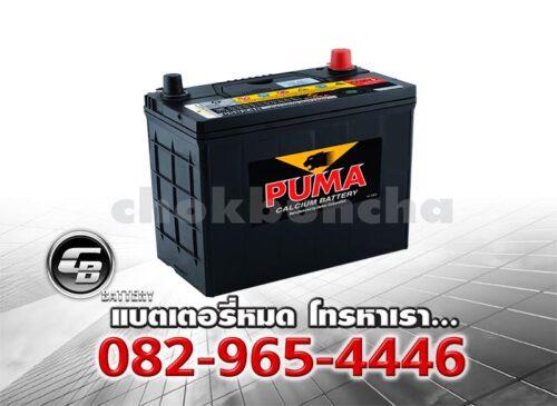 ราคาแบตเตอรี่รถยนต์ Puma 75B24R SMF Per