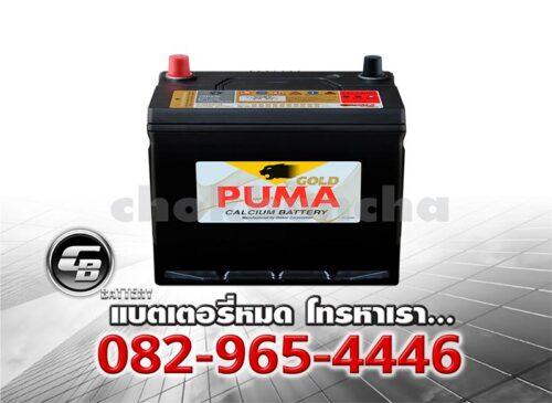 ราคาแบตเตอรี่รถยนต์ Puma 75D23L SMF Bv