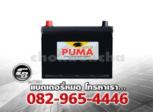 ราคาแบตเตอรี่รถยนต์ Puma 75D23L SMF Front