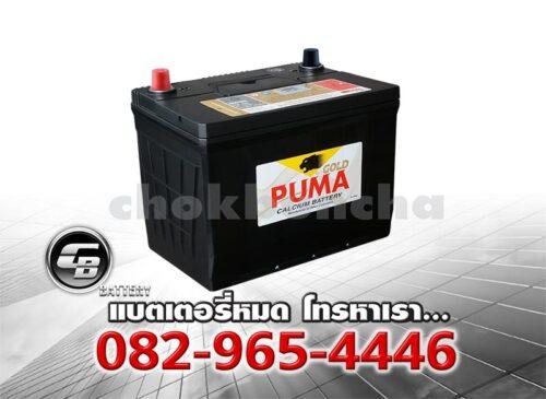 ราคาแบตเตอรี่รถยนต์ Puma 75D23L SMF Per