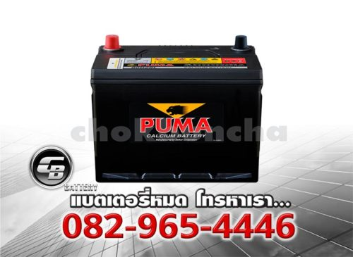 ราคาแบตเตอรี่รถยนต์ Puma 95D26L SMF Bv