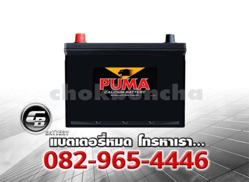 ราคาแบตเตอรี่รถยนต์ Puma 95D26L SMF Front