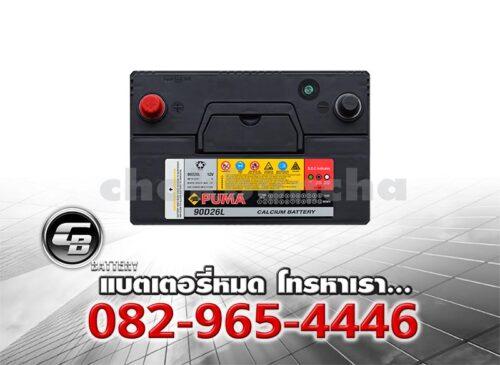 ราคาแบตเตอรี่รถยนต์ Puma 95D26L SMF Top