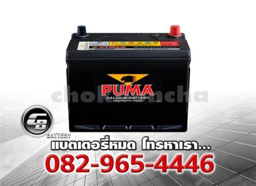 ราคาแบตเตอรี่รถยนต์ Puma 95D26R SMF Bv