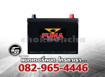 ราคาแบตเตอรี่รถยนต์ Puma 95D26R SMF Front
