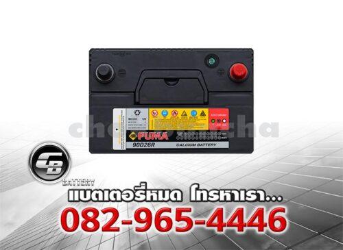 ราคาแบตเตอรี่รถยนต์ Puma 95D26R SMF Top