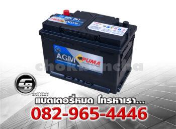 ราคาแบตเตอรี่รถยนต์ Puma AGM LN3 DIN70 SMF Front