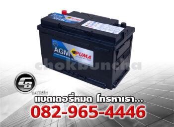 ราคาแบตเตอรี่รถยนต์ Puma AGM LN4 DIN80 SMF Front