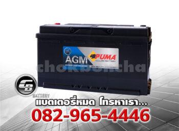 ราคาแบตเตอรี่รถยนต์ Puma AGM LN5 DIN95 SMF Front