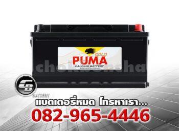 ราคาแบตเตอรี่รถยนต์ Puma DIN110 SMF 61038 LN6 Front