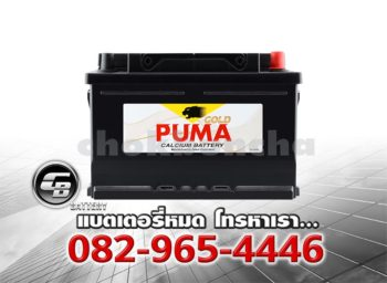 ราคาแบตเตอรี่รถยนต์ Puma DIN80 58014 LN4 SMF Front