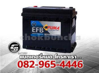 ราคาแบตเตอรี่รถยนต์ Puma EFB LN2 DIN65 SMF Front