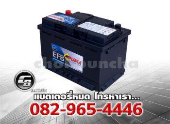 ราคาแบตเตอรี่รถยนต์ Puma EFB LN3 DIN75 SMF Front