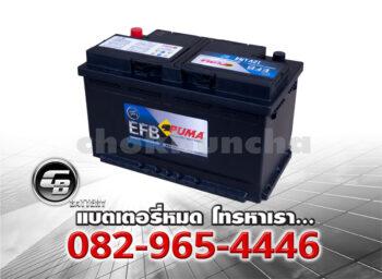 ราคาแบตเตอรี่รถยนต์ Puma EFB LN4 DIN86 SMF Front
