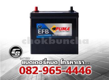 ราคาแบตเตอรี่รถยนต์ Puma EFB N55 80B24L SMF Front