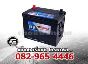 ราคาแบตเตอรี่รถยนต์ Puma EFB S95 130D26L SMF Front