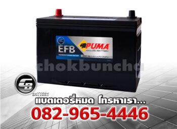 ราคาแบตเตอรี่รถยนต์ Puma EFB T110 145D31L SMF Front