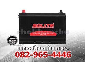 ราคาแบตเตอรี่รถยนต์ Solite CMF 100R SMF Front