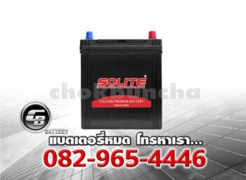ราคาแบตเตอรี่รถยนต์ Solite CMF 40B19L SMF Front