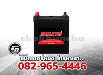 ราคาแบตเตอรี่รถยนต์ Solite CMF 40B19R SMF Front