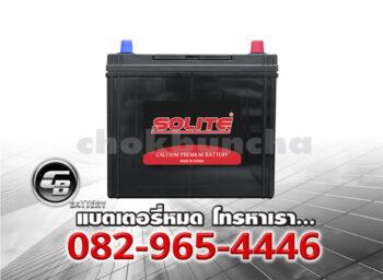 ราคาแบตเตอรี่รถยนต์ Solite CMF 50B24L SMF Front