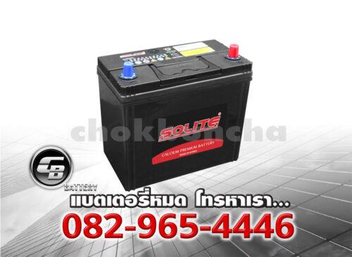 ราคาแบตเตอรี่รถยนต์ Solite CMF 50B24L SMF Per