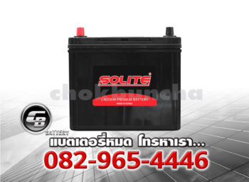ราคาแบตเตอรี่รถยนต์ Solite CMF 50B24R SMF Front