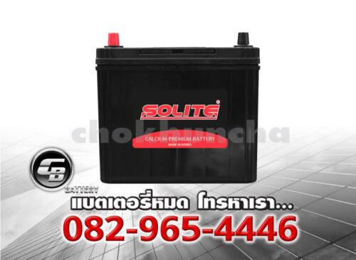 ราคาแบตเตอรี่รถยนต์ Solite CMF 55B24R SMF Front