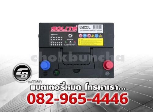 ราคาแบตเตอรี่รถยนต์ Solite CMF 65D23L SMF Top