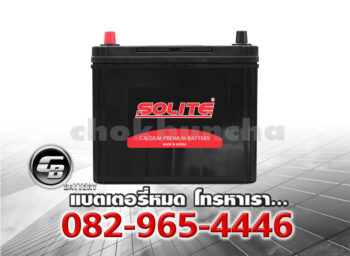 ราคาแบตเตอรี่รถยนต์ Solite CMF 65D23R SMF Front