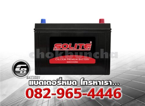 ราคาแบตเตอรี่รถยนต์ Solite CMF 75D31L SMF Front