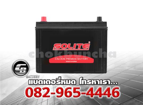 ราคาแบตเตอรี่รถยนต์ Solite CMF 80D26R SMF Front