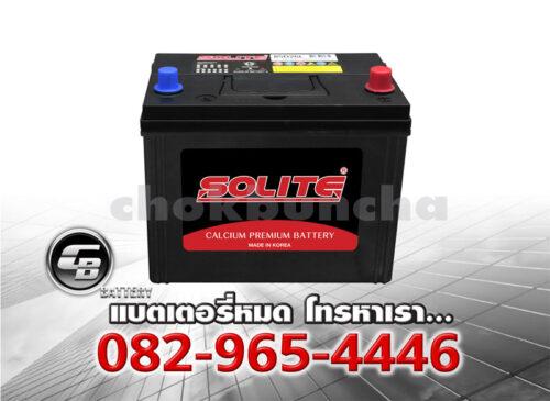 ราคาแบตเตอรี่รถยนต์ Solite CMF 85D26L SMF BV