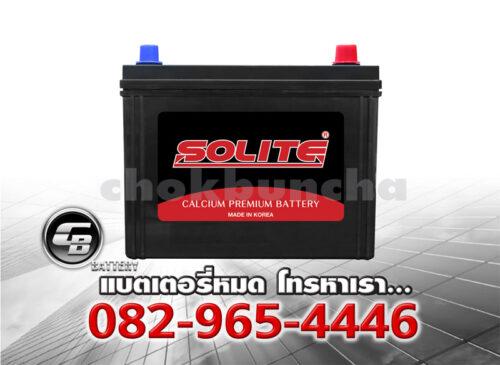 ราคาแบตเตอรี่รถยนต์ Solite CMF 85D26L SMF Front