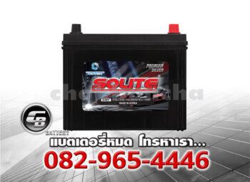 ราคาแบตเตอรี่รถยนต์ Solite UMF 105D26L SMF Front