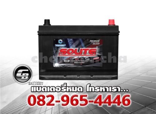 ราคาแบตเตอรี่รถยนต์ Solite UMF 105D31L SMF Front