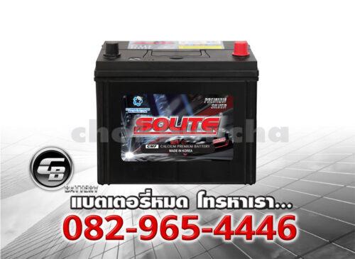 ราคาแบตเตอรี่รถยนต์ Solite UMF 75D23L SMF BV