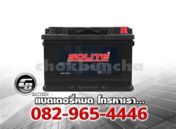 ราคาแบตเตอรี่รถยนต์ Solite AGM70 L3 DIN75 SMF Front