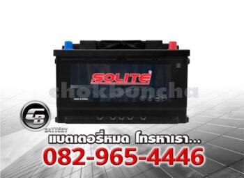 ราคาแบตเตอรี่รถยนต์ Solite AGM80 L4 DIN80 SMF Front