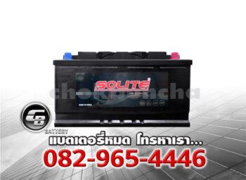 ราคาแบตเตอรี่รถยนต์ Solite AGM95 L5 DIN100 SMF Front