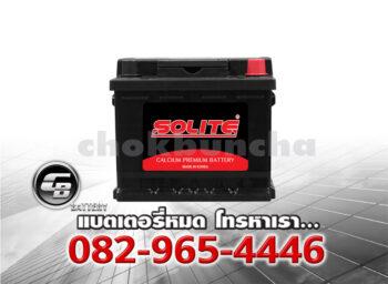 ราคาแบตเตอรี่รถยนต์ Solite CMF 54316 LB1 L DIN45 SMF Front