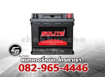 ราคาแบตเตอรี่รถยนต์ Solite CMF 55066 L1 L DIN50 SMF Front