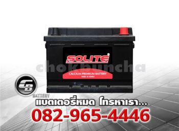 ราคาแบตเตอรี่รถยนต์ Solite CMF 55559 L2 L DIN55 SMF Front