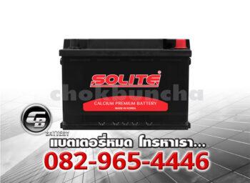 ราคาแบตเตอรี่รถยนต์ Solite CMF 56638 L3 L DIN75 SMF Front