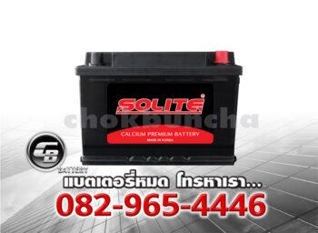 ราคาแบตเตอรี่รถยนต์ Solite CMF 58014 LB4 L DIN80 SMF Front