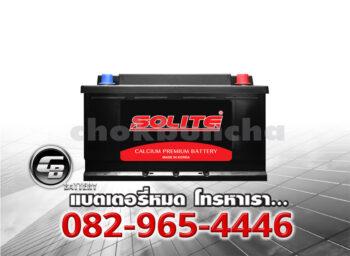 ราคาแบตเตอรี่รถยนต์ Solite CMF 59042 L4 L DIN90 SMF Front
