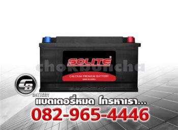 ราคาแบตเตอรี่รถยนต์ Solite CMF 61034 L6 L DIN110 SMF Front