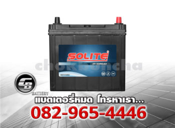 ราคาแบตเตอรี่รถยนต์ Solite EFB N55L SMF Front