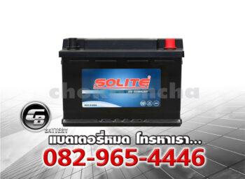 ราคาแบตเตอรี่รถยนต์ Solite EFB70 L3 DIN75 SMF Front