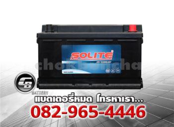 ราคาแบตเตอรี่รถยนต์ Solite EFB80 L4 DIN80 SMF Front